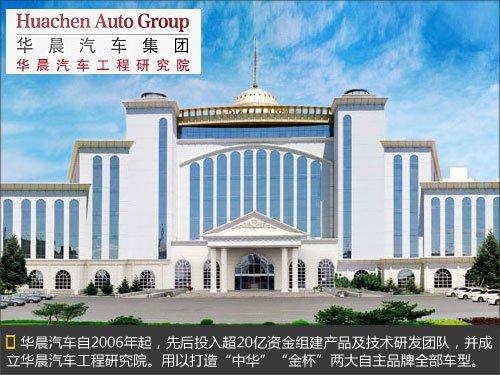 华晨投资超20亿研发费用 开发27款新车高清图片